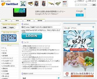 ツイボットのサイト、トップページ画像