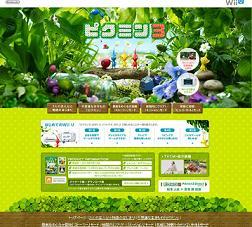 ピクミン3公式ページ画像